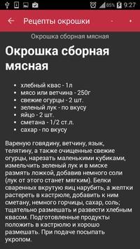 Окрошка: 124 рецепта окрошки. apk screenshot