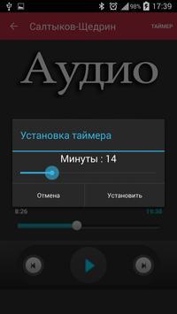 Аудио книга: Салтыков-Щедрин apk screenshot