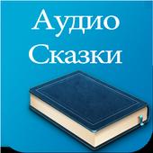 Аудио Сказки icon