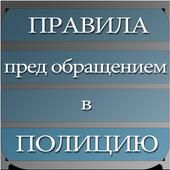 Правила обращения в полицию. icon