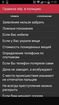 Правила обращения в полицию. poster