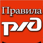 Правила РЖД icon