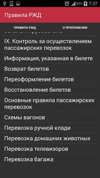 Правила РЖД apk screenshot