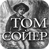 Аудио: Приключения Тома Сойера icon