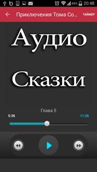 Аудио: Приключения Тома Сойера apk screenshot