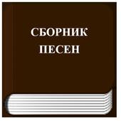 Сборник Песен icon