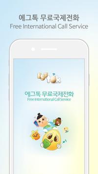에그톡(eggtok) 무료국제전화 poster