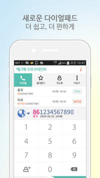 에그톡(eggtok) 무료국제전화 apk screenshot
