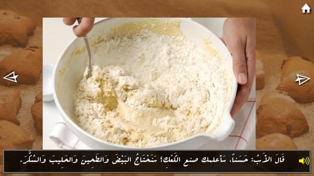 فادي يصنع الكعك (قصص الروضة) apk screenshot