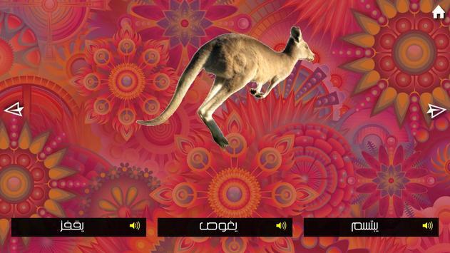 ليلى والكلب (قصص الروضة) apk screenshot