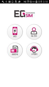 EG SIM CARD (EGSIMCARD, 이지심카드) apk screenshot