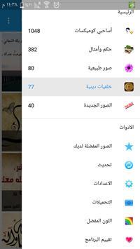 Photos Asa7by +3000 apk screenshot