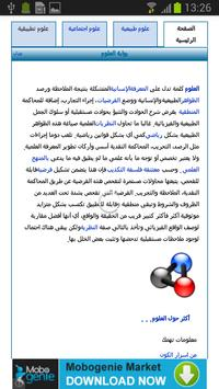 مقالات مختارة apk screenshot
