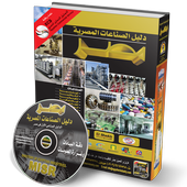 Egyptian Industries Directory icon