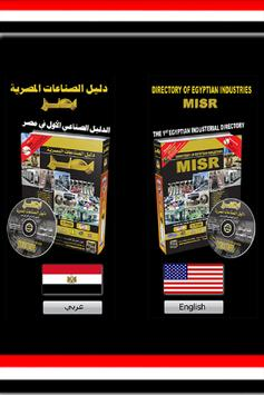 Egyptian Industries Directory poster