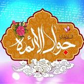 Imam Muhəmməd Təqi (ə)həyatı icon