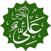 Жизнь имама Али (а) icon