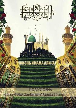 Жизнь имама Али (а) poster