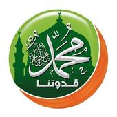 Pеygemberin (s) dаvrаnislаri icon