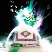 Qadr gecəsinin əməlləri icon