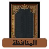 Muhafadhoh Riayah icon