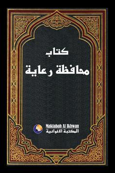 Muhafadhoh Riayah poster