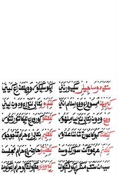 Muhafadhoh Riayah apk screenshot