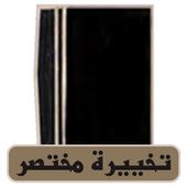 Kitab Tahyiroh icon