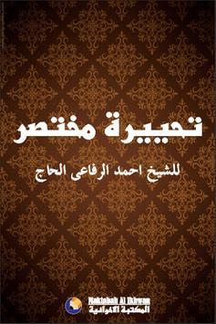 Kitab Tahyiroh poster