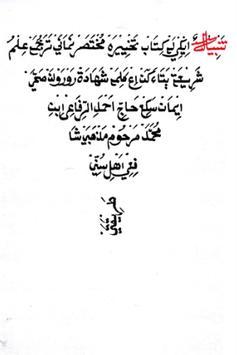 Kitab Tahyiroh apk screenshot
