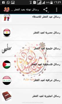 رسائل ومسجات عيد الفطر 2016 apk screenshot
