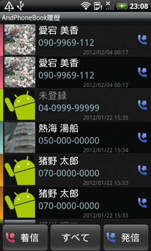 AndPhoneBook【無料版】 apk screenshot