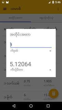 Thamardi apk screenshot