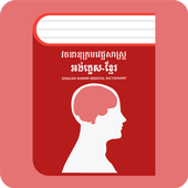 Khmer Medical Dictionary icon