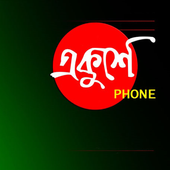 Ekushey Phone icon
