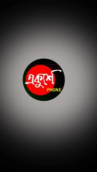 Ekushey Phone apk screenshot
