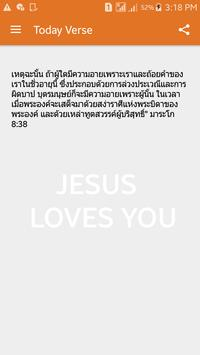 Thai Bible apk screenshot