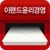 이랜드 제보함 icon