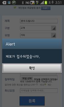 이랜드 제보함 apk screenshot
