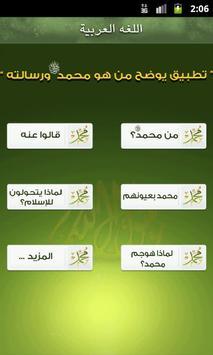 من هو محمد apk screenshot