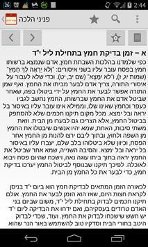 Pniney Halacha apk screenshot
