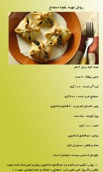 پیش غذا poster