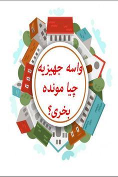 جهیزیه عروس poster