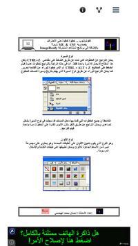 تعلم الفوتوشوب حتى الاحتراف apk screenshot