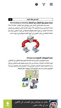 تعلم واحترف الانترنت apk screenshot