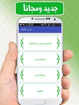 قصة عمر بن الخطاب كاملة apk screenshot