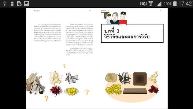 E-TECH E-Library apk screenshot