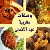 وصفات مغربية لعيد الأضحى icon