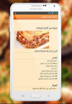 وصفات المطاعم العالمية 2016 apk screenshot