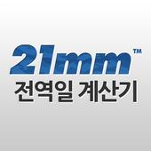 전역일계산기 - 21mm, 군전역, 입대계산 icon